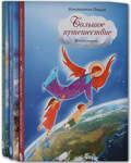 Большое путешествие. Комплект в 3-х томах. Константин Певцов