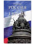 Почему Россия не Европа. 10 принципов новой государственной идеологии России. А.Д. Степанов