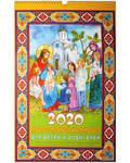 Православный перекидной календарь для детей и родителей на 2020 год. С указанием постов и праздников