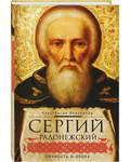 Сергий Радонежский. Личность и эпоха. Константин Аверьянов