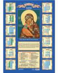 Календарь листовой Б.М. Владимирская на 2020 год. (Упаковка 100 шт)