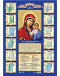 Календарь листовой Б.М. Казанская на 2020 год. (Упаковка 100 штук)