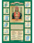 Календарь листовой Б.М. Неупиваемая Чаша на 2020 год. (Упаковка 100 шт)