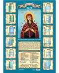 Календарь листовой Б.М. Умягчение злых сердец на 2020 год. (Упаковка 100 шт)