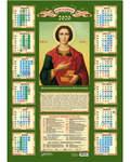 Календарь листовой Вмч и целитель Пантелеймон на 2020 год. (Упаковка 100 шт)
