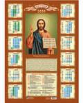 Календарь листовой Господь Вседержитель на 2020 год. (Упаковка 100 шт)