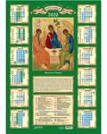 Календарь листовой Пресвятая Троица на 2020 год. (Упаковка 100 шт)