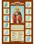 Календарь листовой Святитель Николай на 2020 год. (Упаковка 100 шт)