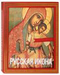 Русская икона. Н.П. Кондаков. Книга в футляре