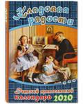 Православный детский календарь