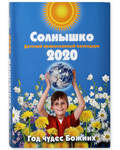 """Православный детский календарь """"Солнышко"""" на 2020 год. Год чудес Божиих"""