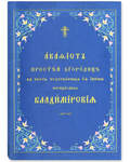 Акафист Пресвятой Богородице Владимирская