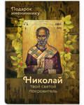 Николай твой святой покровитель. Подарок имениннику