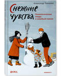 Снежные чувства. Психологические этюды о семейной жизни.  Александр Ткаченко