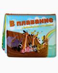 В плавание с библейскими историями! Непромокаемая книжка-игрушка для самых маленьких