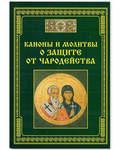 Каноны и молитвы о защите от чародейства