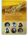 Всегда радуйтесь. Советы и мысли святых отцов и современных греческих проповедников