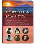 Непрестанно молитесь. Советы и мысли святых отцов и современных греческих проповедников