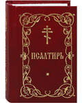 Псалтирь. Карманный формат. Русский шрифт