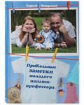 ПриКольные заметки молодого папаши-профессора. Сергей Тетерский