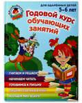 Годовой курс обучающих занятий для детей 5-6 лет