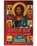 Дивен Бог во святых своих. 100 святых заступников и угодников. П.Е. Михалицын