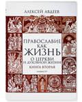 Православие, как жизнь. Книга вторая. Алексей Авдеев