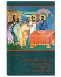 Пресуществление Святых Даров в таинстве Евхаристии. В.Я. Малахов