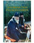Духовная сила Русского Севера. Патриарх Московский и Всея Руси Кирилл