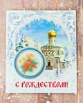Свеча на открытке С Рождеством! Храм