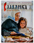 Славянка. Православный женский журнал. Ноябрь - декабрь 2019