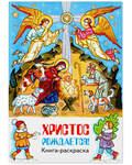 Христос рождается! Книга - раскраска