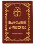 Православный молитвослов. Крупный шрифт