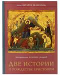 Две истории о Рождестве Христовом. Митрополит Иларион (Алфеев)