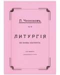 Литургия св. Иоанна Златоуста для малого смешанного хора. П. Чесноков