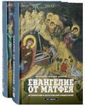 Евангелие от Матфея. Исторический и богословский комментарий. Митрополит Иларион (Алфеев). Комплект в 2-х томах