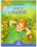 Вместе с папой. Наталья Капустюк
