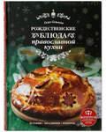 Рождественские блюда православной кухни. Олег Ольхов