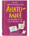 Анатомия семейного конфликта. Петр Дмитриевский