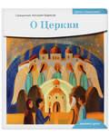 О Церкви. Священник Антоний Борисов