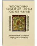 Чудотворная казанская икона Божией Матери. Заступница усердная рода христианского. Комплект с иконой