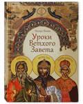Уроки Ветхого Завета. Эдуард Кочан