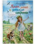 Мила, лето и детские секреты. Людмила Черных