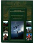 Странствования Василия Григоровича-Барского. Описание монастырей святыя горы Афона, иже обретаются на стороне восточной