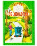 Детям об экологии. Ирина Токарева
