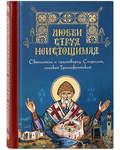 Любви струя неистощимая. Святитель и чудотворец Спиридон, епископ Тримифунтский. Карманный формат