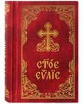 Святое Евангелие. Карманный формат. Церковно-славянский шрифт
