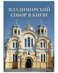 Владимирский собор в Киеве. Золотой фонд