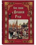 Как жили в Древней Руси. Моя первая книга