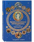 Православные праздники в рассказах любимых писателей. Круглый год. Владимир Зоберн